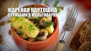 Жареная картошка с грибами в мультиварке — видео рецепт