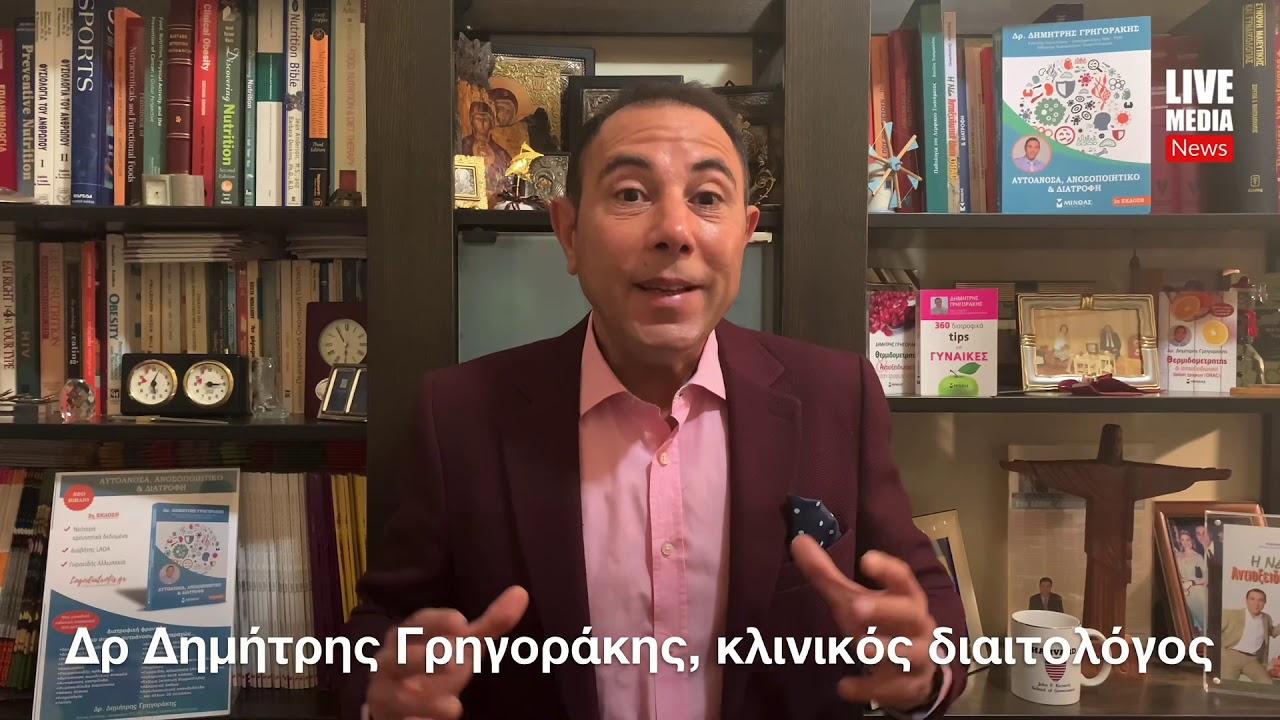 Αυτοάνοσα, ανοσοποιητικό και διατροφή από τον Δρα Δημήτρη Γρηγοράκη