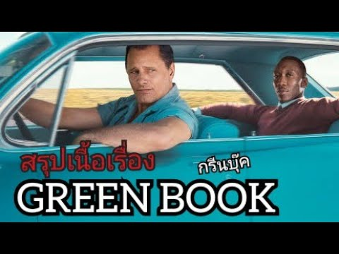 สปอยหนัง กรีนบุ๊ค Green book(2018) [Remake]