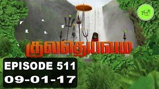 Kuladheivam SUN TV Episode - 511 (09-01-17)