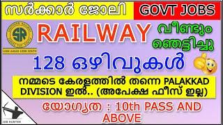 RAILWAY RECRUITMENT 2021 APPLY ONLINE | CENTRAL JOBS NOTIFICATION 2021 - ഒട്ടും പ്രതീക്ഷിച്ചില്ല