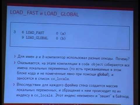 Image from Обзор внутренностей интерпретатора Python