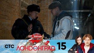 Лондонград | Серия 15