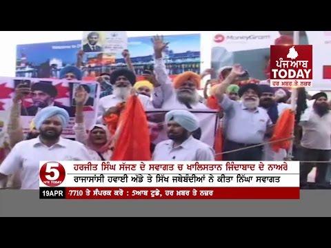 Harjit  Singh sajjan  welcomed With Khalistan Zindabad slogan In Punjab
