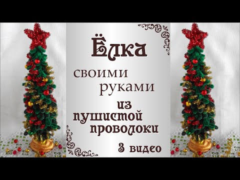 Елка своими руками. Новогодние поделки.  Ставим ЁЛКУ на ножку и декорируем.  3 часть  Делай Декор!