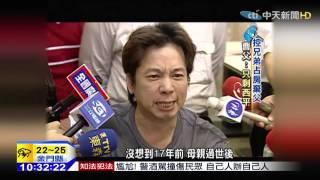 20150504中天新聞 毒舌評審始祖曹西平 慘遭兄弟吞產疑雲