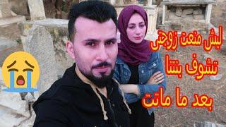 ليش منعت زوجتى تشوف بنتنا بعد ما ماتت😰موْثر !!!
