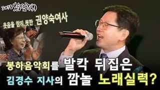 2018년 봉하음악회를 발칵 뒤집어 놓은 김경수 지사의 깜짝 노래실력