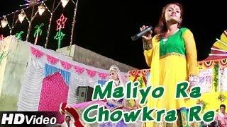 Maliyo Ra Chowkra Re | Rajasthani Traditional Bhajan 2014 | Marwadi Dance