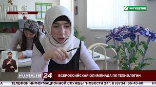 Всероссийская олимпиада по технологии.
