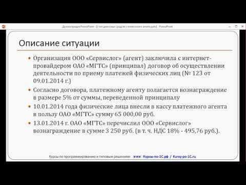1С Бухгалтерия Учет денежных средств у платежного агента
