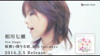 http://www.nanase.jp/