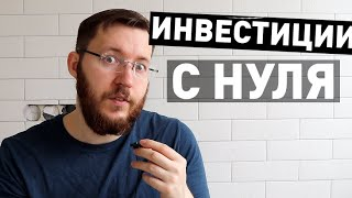 Как начать инвестировать с 1000 рублей