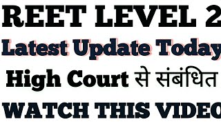 REET LEVEL 1 HIGH COURT से संबंधित LATEST UPDATE!!NEWS!! BY EDUCATION YOGI