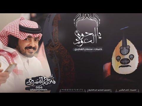 يالحون العود | الحان واداء فلاح المسردي | حصريا 2019