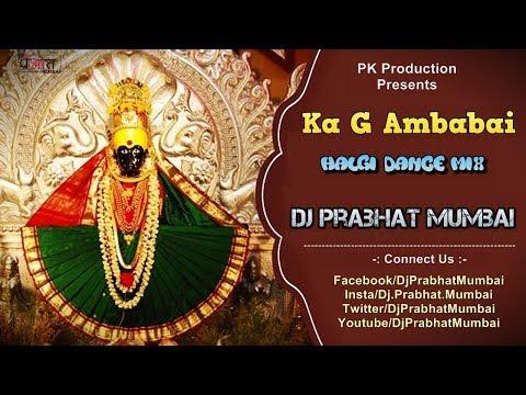 Ka G Amba Bai | Halgi Dance Mix | Dj Prabhat Mumbai