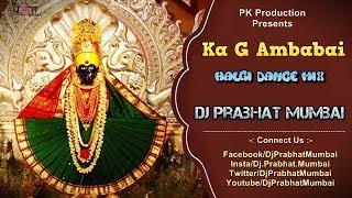 Ka G Amba Bai , Halgi Dance Mix , Dj Prabhat Mumbai