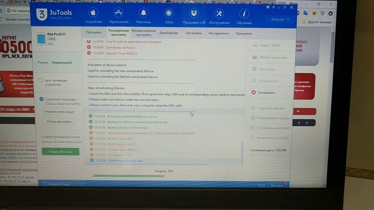 Ошибка активации Ipad pro 9.7 A1674