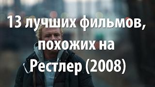 13 лучших фильмов, похожих на Рестлер (2008)