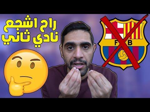 برشلونة نادي بدون كرامة وهذا السبب 💔😡🚫 !!!