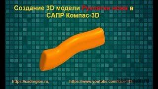 Создание 3D модели Рукоятки ножа в САПР Компас-3D