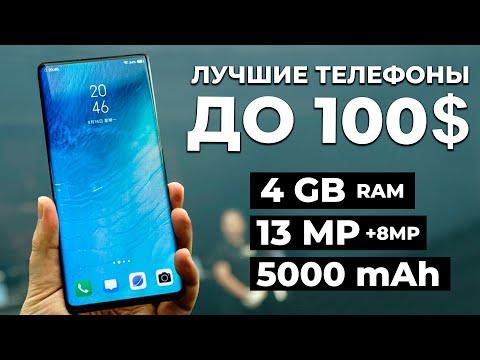 Топ 5 Лучших Смартфонов До 100$ В 2020 Году