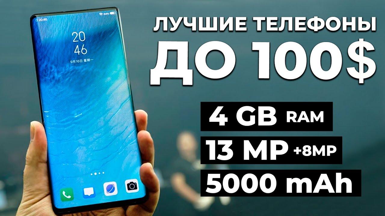 Топ 5 Лучших Смартфонов До 100$ В 2021 Году