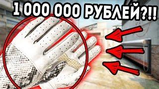 ПЕРВЫЕ НОВЫЕ ПЕРЧАТКИ ПРЯМО С ЗАВОДА! 1 000 000 РУБЛЕЙ! ЛУЧШИЕ CS:GO ПЕРЧАТКИ О КОТОРЫХ ТЫ НЕ ЗНАЛ