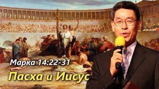 Марка 14,22 31 Пасха и Иисус