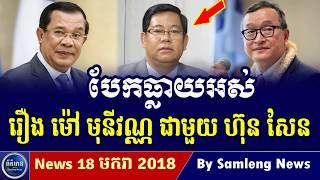 បែកធា្លយរឿងលោក ហ៊ុន សែន ជាមួយលោក ម៉ៅ មុនីវណ្ណ, Khmer News Daily, Cambodia News