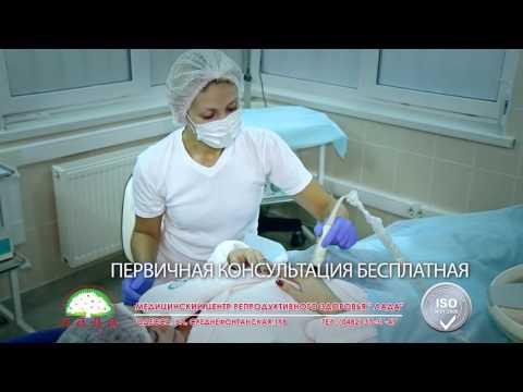 Медицинский центр репродуктивного здоровья ЛАДА