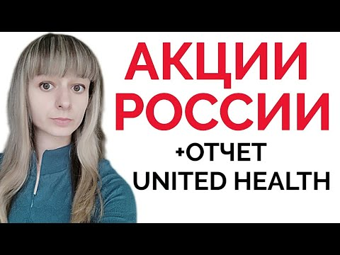 Акции России 2019-2020: продажа Лукойла, покупка Северстали.  Анализ отчета компании UnitedHealth