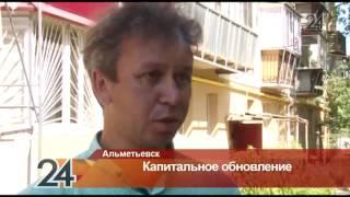 Капитальный ремонт многоквартирных домов в Альметьевске завершится до 15 августа