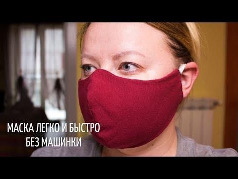 БЕЗ МАШИНКИ - МАСКА ЛЕГКО И БЫСТРО! Как сделать многоразовую маску своими руками!