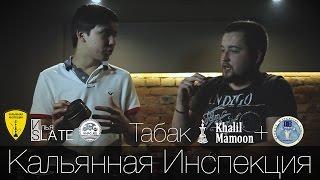 "Кальянная Инспекция - Табак ""Khalil Mamoon + Blue Bee milk"""