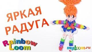 Девочка ЯРКАЯ РАДУГА из резинок Rainbow Loom Bands. Урок 351 | Rainbow Brite