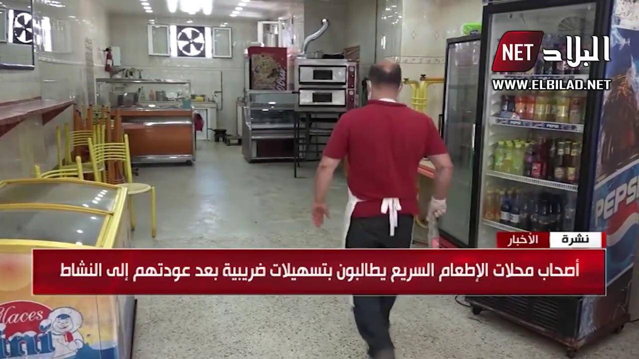 أصحاب المحلات والمطاعم يطالبون بتسهيلات ضريبية بعد عودتهم إلى النشاط