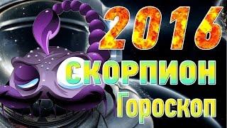 Скорпион. Гороскоп на 2016 год ♏️