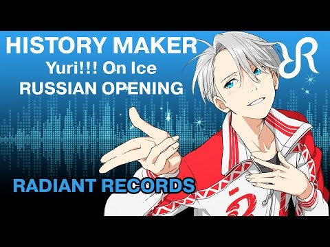 Скачать песня из аниме юрий на льду на русском