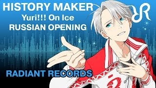 Yuri!!! on Ice (OP) [History Maker] Dean Fujioka RUS song #cover