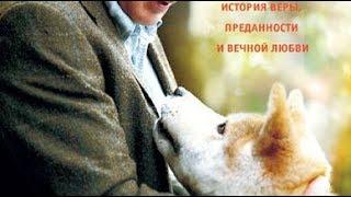 Хатико Самый верный друг (2008) ТРЕЙЛЕР НА РУССКОМ  HD