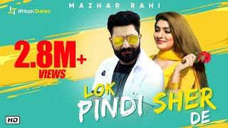 Lok Pindi Sher De: Mazhar Rahi (Full Song) Official Music Video | Latest Punjabi Songs 2019