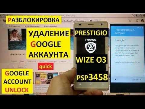 Разблокировка аккаунта google Prestigio Wize O3 PSP3458 DUO FRP Bypass Google account