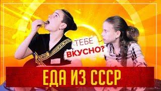 ШКОЛЬНИКИ ПРОБУЮТ ЕДУ ИЗ СССР