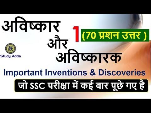 ssc chsl gs in hindi ,gk,ga for ssc chsl,ssc cgl,ssc mts,ro,aro,uppcl by study adda thumbnail