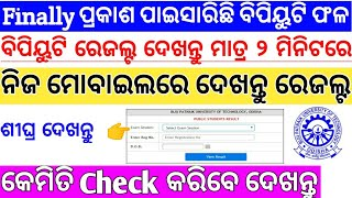 How To Check Bput Rresult | Bput Exam | Bput Rresult 2020 | Bput Rresult Check 2020 | Odisha Result