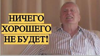 СРОЧНО! Жириновский о событиях в Белоруссии: ЖАЛЬ ЧТО ТАМ НЕТ ЛДПР