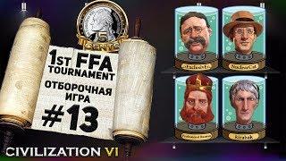 13 отборочная игра – 1st 5cents FFA турнир #CivilizationVI | 6
