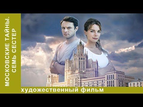 ★ Московские тайны. Семь сестер ★ 2 серия. ДЕТЕКТИВ 2018! Star Media
