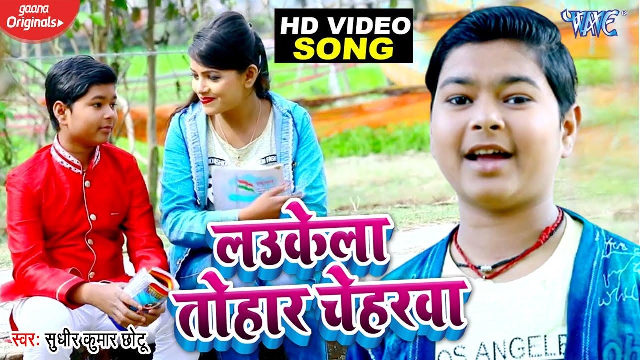 #Sudhir Kumar Chhotu का सबसे सुपरहिट - #VIDEO_SONG - Laukela Tohare Cheharwa - Bhojpuri Song 2020